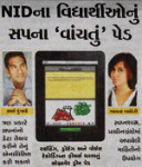 Sandesh Gujarat features Dram Pad by No Formulae - an Ipad application